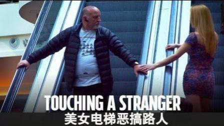 国外美女电梯恶搞路人, 搞笑