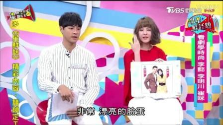中国台湾综艺大赞杨幂是娱乐圈时尚指标, 还意外