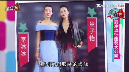 中国台湾综艺: 中国大陆女明星造型简约洋气, 台