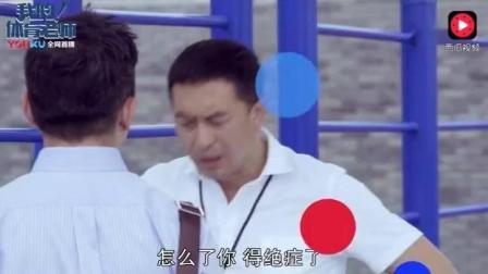我的体育老师: 张嘉译想跟孙老师显摆自己的第二