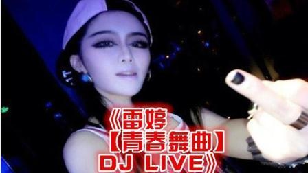 雷婷 - 青春舞曲Dj By Mcyaoyao Remix