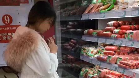爆笑恶搞美女网管 萌妹子网管竟在超市买火腿肠