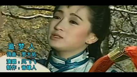 怀旧影视歌曲: 凤飞飞《雪山飞狐》片尾曲《追梦人》超清剪辑版