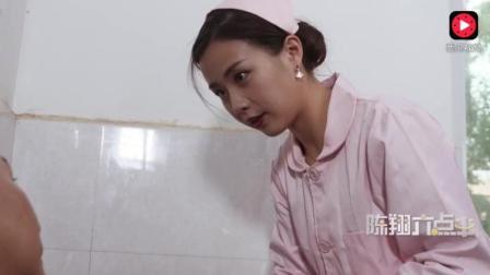 陈翔六点半: 看护士长的漂亮, 茅台假装晕倒