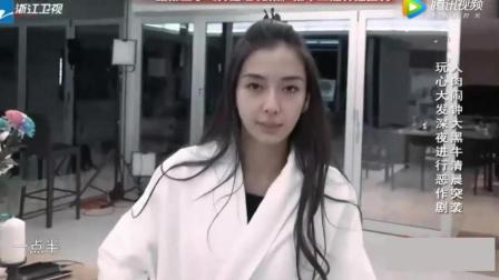 杨颖半夜穿睡衣闯进王祖蓝房间恶搞, 不料下一幕