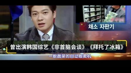 他是韩国SM签约艺人, 常上韩综艺节目: 怼美日韩
