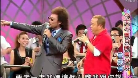 曾志伟综艺现场献唱, 这歌声张菲都笑了!