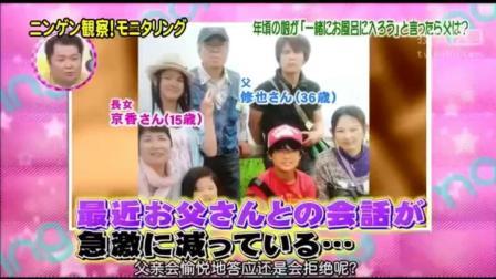 日本综艺——看看父亲们如何回应青春期女