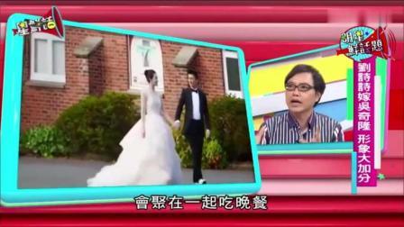 台湾综艺节目: 吴奇隆迎娶刘诗诗, 形象加分很多