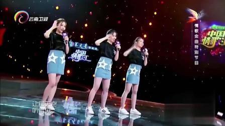 三个美女演绎小虎队经典成名曲, 劲歌热舞引爆全