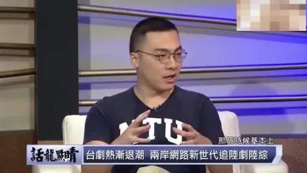 台湾节目: 台湾剧热度不在, 现在年轻人都在追大
