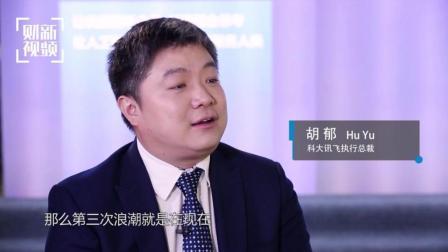 胡郁: 科大讯飞是1999年由中国科技大学18位在校生共同创立