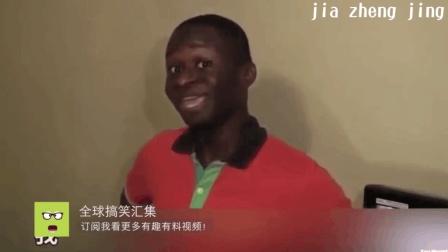 网上超火的黑人求偶表白, 太直白了--搞笑自拍内