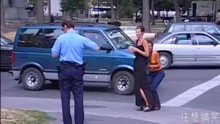 美女突然躲在路人背后, 当警察走过来时, 路人笑