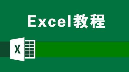 excel函数公式视频教程 excel2007实战技巧精粹视频 excel 2013实战技巧精粹视频