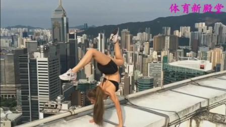 美女爱高空极限挑战和自拍, 一字马和倒立都不是