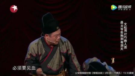 两美女争夺宋晓峰, 文松大喊你给我留一个!