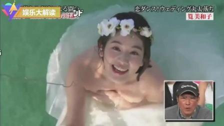 笕美和子上日本综艺惨遭落水整蛊却...美呆了!