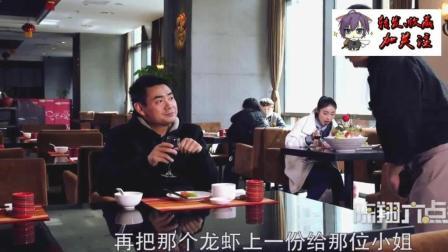 陈翔六点半: 就4个人吃饭没给钱, 你怎么打到了