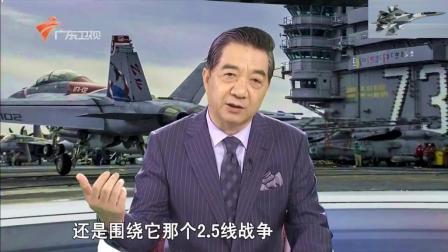 张召忠: 印度已加入美国阿富汗新战略, 妄图和美国一起围堵中国!