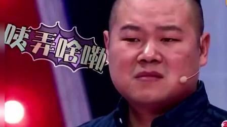 岳云鹏节目上被美女主持套路, 太搞笑了!