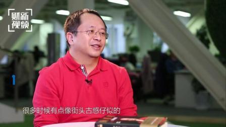 《中国人工智能之路》周鸿祎: 创业初期更像街头古惑仔