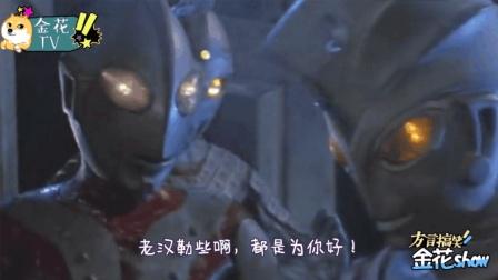 四川话搞笑配音, 奥特曼置办年货, 回家被哥哥怒