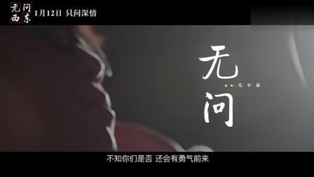 毛不易倾情献唱, 电影《无问西东》宣传曲MV