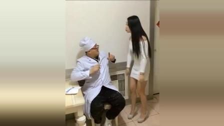 搞笑视频: 美女去看病, 看的好着急啊, 太逗了!