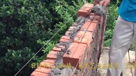 農村老瓦工砌墻, 這手藝放在城里, 你愿意給老師傅多少錢工資?