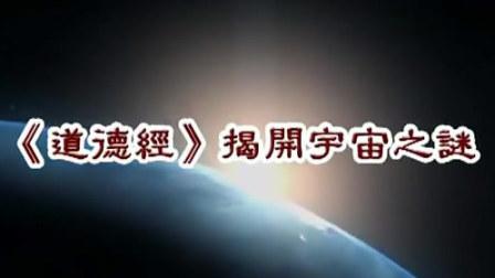 中国学者《道德经》揭开宇宙之谜——灵魂、大爆炸理论、量子论、进化论
