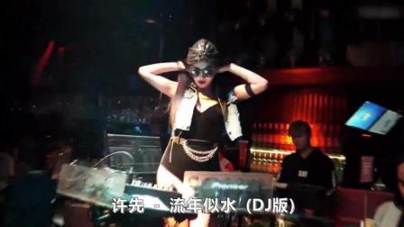 伤感DJ舞曲《流年似水》到底谁会陪我一直到最后
