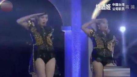 台湾美女性感热舞表演, 辣眼睛!