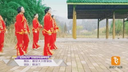 跳吧出品 雅安大兴穆家队没有共产党就没有新中国糖豆广场舞(课堂)
