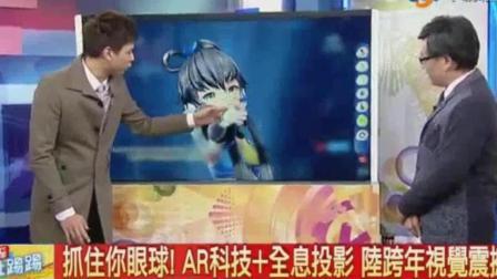 台湾节目: 跨年晚会台湾大牌明星都来大陆, 主持人很羡慕