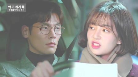 [MV] 侑权(U-Kwon), Rothy_《Jugglers》OST5- Baby Baby