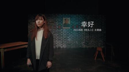 《幸好》 MV, 凹凸剧社话剧《枕头人》主题曲