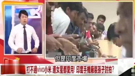 台媒: 印度手機打不過vivo、小米手機, 印度手機市場裝孫子讨拍