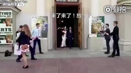 年度最尴尬的婚礼出场, 大家开心就好, 哈哈