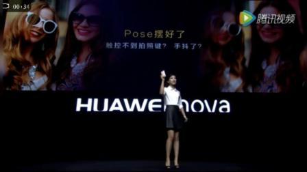 华为手机最牛美女产品经理王婷婷介绍华为nova自
