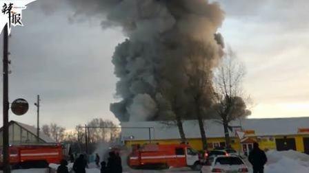 俄鞋厂大火10人遇难 有7名中国人
