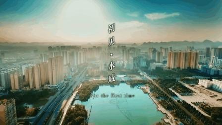 桂中绝美之地: 广西来宾市城市宣传片《初见水城