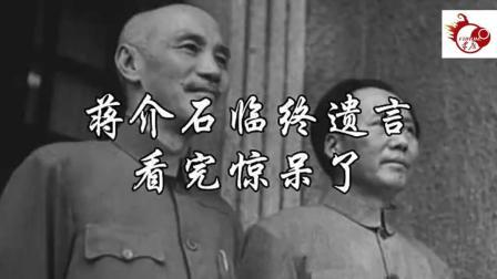 """蒋介石临死前说出""""毛泽东""""的秘密! 为什么西方国家都怕毛泽东?"""