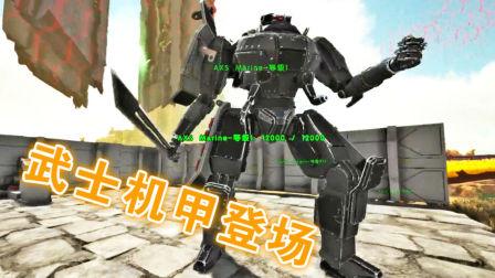 【峻晨解说】探索武士机器人MOD!未来科技抢先