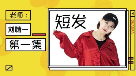 网络热门音乐《短发》原创爵士舞教学01【舞林一
