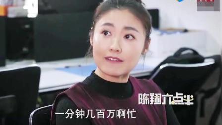 陈翔六点半: 越狱谁不会啊! 我要成为中国的越狱