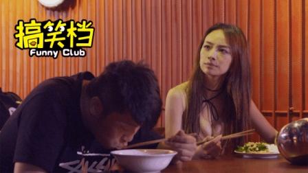 搞笑档: 美女去餐厅吃饭, 竟然遭遇如此奇葩的事