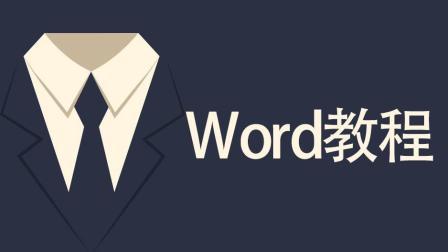 电脑办公软件word教程视频 office办公软件word视频教程 我要自学网word视频网