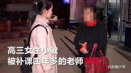補課老師摸高三女生大腿和私處 被發現后跪地