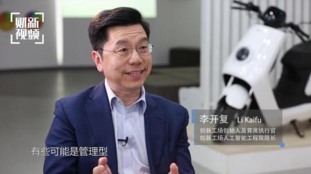 《中国人工智能之路》李开复: AI助力教育打通优质资源
